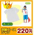 第1位 衣装ベースシャツ190円