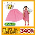 第2位 衣装ベース マント・スカート320円