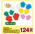 第4位 おゆうぎ・ダンスにカラーのびのび手袋120円