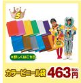 第5位 カラービニール袋350円