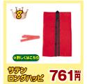 第3位 衣装ベース ベスト140円